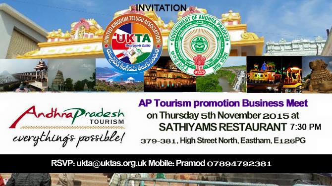 ap tourisim business meet on 05112015